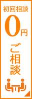 初回相談0円