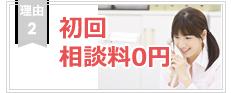初回相談料0円