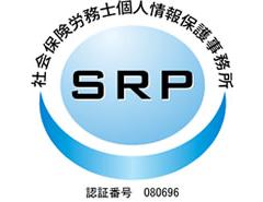 社会保険労務士個人情報保護事務所 SRP 認証番号080696