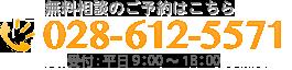 無料相談のご予約はこちら 028-612-5571 受付 9:00~18:00