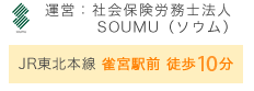 運営:社会保険労務士法人SOUMU(ソウム)JR東北本線 雀宮駅前 徒歩8分