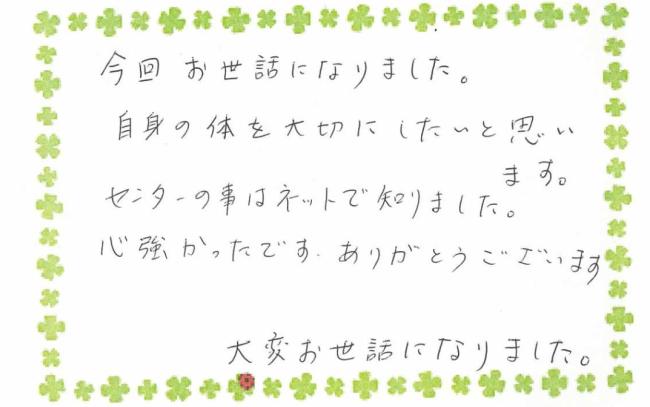 お礼のお手紙 05