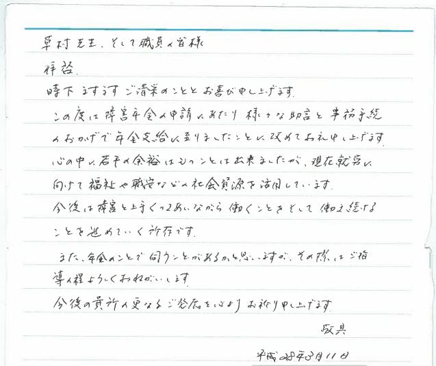 森さん 手紙