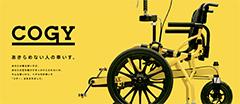 足こぎ車椅子のコーギー