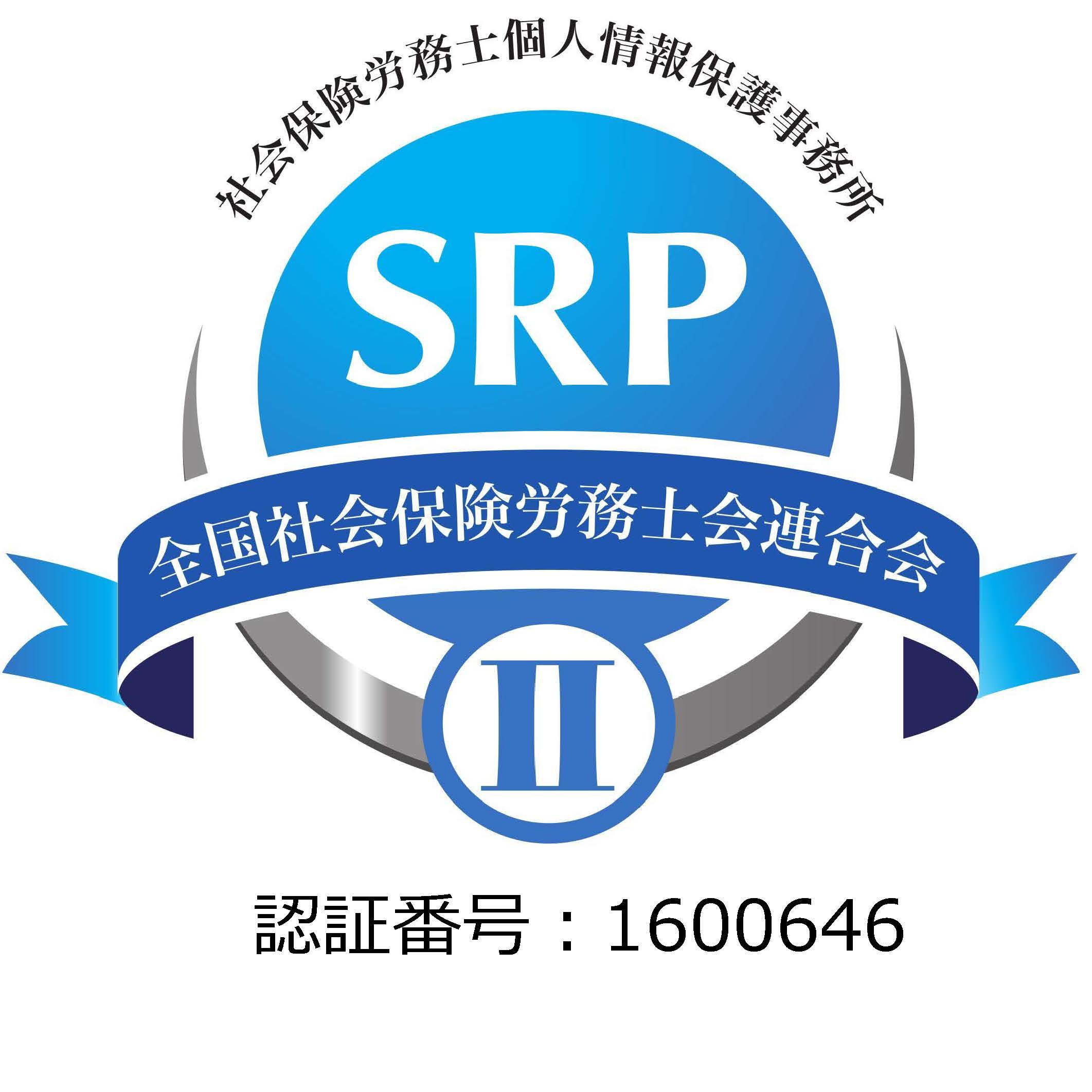 社会保険労務士個人情報保護事務所 SRP2 認証番号1600646