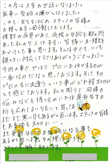 ソウムラ先生ハガキ1