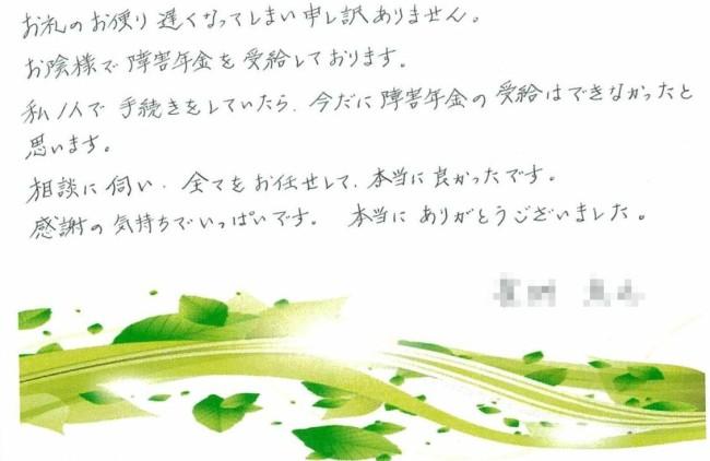 お礼の手紙1