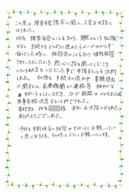 20代男性 手紙