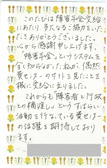 山さん 手紙