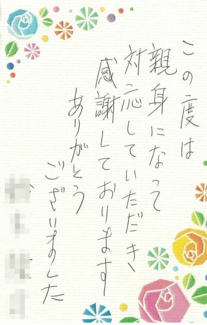 お礼の手紙2