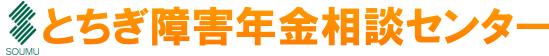 障害年金のとちぎ障害年金相談センター 栃木県宇都宮市の障害年金申請代行