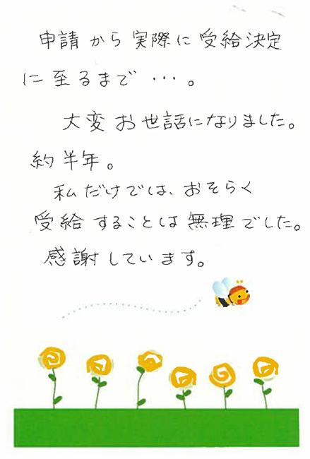 ソウムラ先生ハガキ2